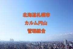 File Data.116 北海道札幌市/カルム円山管理組合