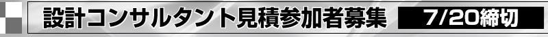 設計コンサルタント見積参加者募集 7/20締切