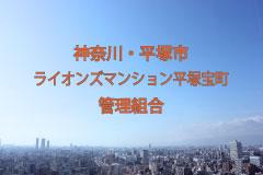 File Data.117  神奈川県平塚市/ライオンズマンション平塚宝町管理組合