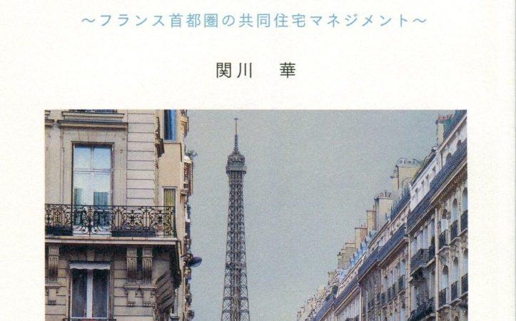 パリのガルディアンものがたり ~フランス首都圏の共同住宅マネジメント