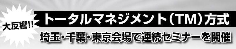 大反響!! トータルマネジメント(TM)方式/埼玉・千葉・東京会場で連続セミナーを開催