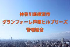 File Data.121  横浜市/グランフォーレ戸塚ヒルブリーズ管理組合