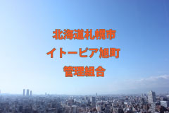 File Data.123  北海道札幌市/イトーピア旭町管理組合