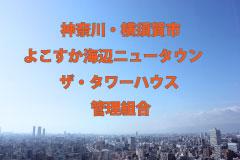 File Data.124  神奈川・横須賀市/よこすか海辺ニュータウン ザ・タワーハウス管理組合
