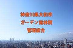 File Data.125  神奈川県大和市/ガーデン南林間管理組合