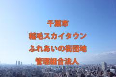 File Data.126  千葉市/稲毛スカイタウンふれあいの街団地管理組合法人