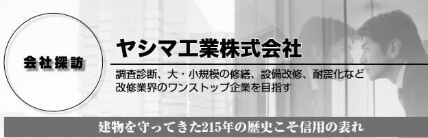 会社探訪 / ヤシマ工業株式会社