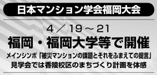 日本マンション学会福岡大会/4 / 19 ~ 21 福岡・福岡大学等で開催