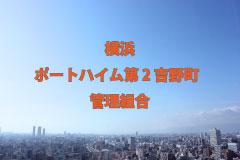 File Data. 129 横浜/ポートハイム第 2 吉野町管理組合