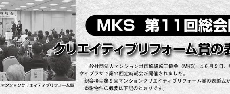 MKS  第11回総会開催