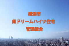 File Data. 130 横浜市/県ドリームハイツ住宅管理組合