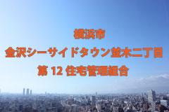 File Data. 131 横浜市/金沢シーサイドタウン並木二丁目第12住宅管理組合