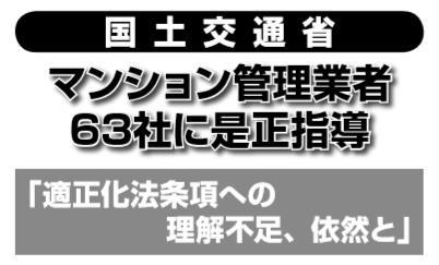 マンション管理業者 63社に是正指導 /国交省