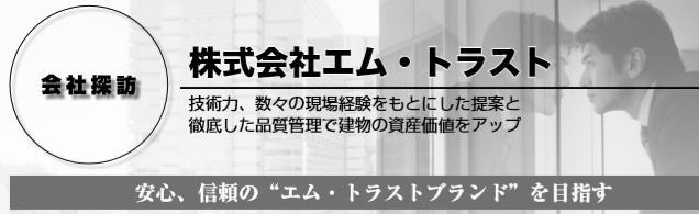会社探訪 /株式会社エム・トラスト