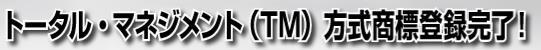 トータル・マネジメント(TM)方式商標登録完了!  / 全建センター