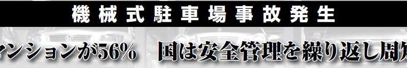 機械式駐車場事故発生/マンションが56%