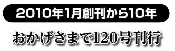 おかげさまで120号刊行