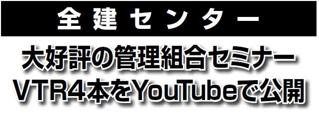 管理組合セミナー VTR4本をYouTubeで公開