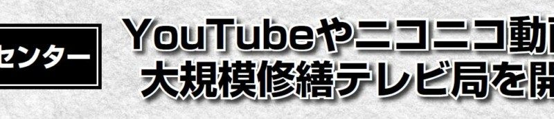YouTubeやニコニコ動画で大規模修繕テレビ局を開設
