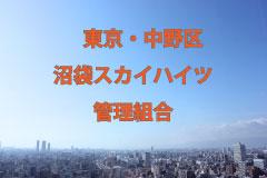 File Data. 135 東京・中野区/沼袋スカイハイツ管理組合