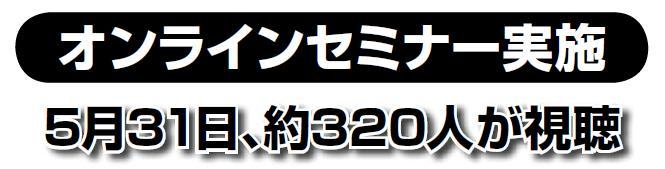 オンラインセミナー実施/5月31日、約320人が視聴