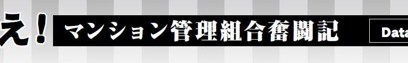 闘え!マンション管理組合奮闘記/Data.4