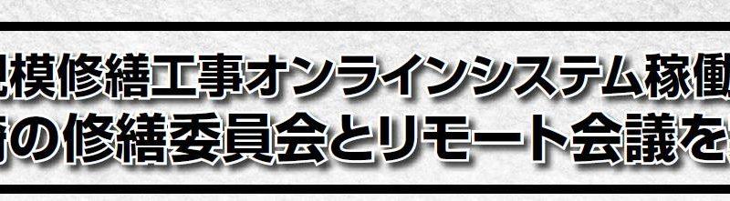 川崎の修繕委員会とリモート会議を実施/全建センター