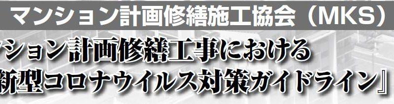 『マンション計画修繕工事における 新型コロナウイルス対策ガイドライン』発表