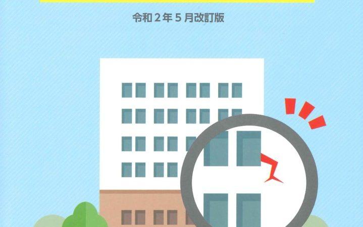 マンション管理センター 『自主点検マニュアル』改訂版