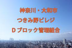 File Data. 137 神奈川・大和市/つきみ野ビレジD ブロック管理組合
