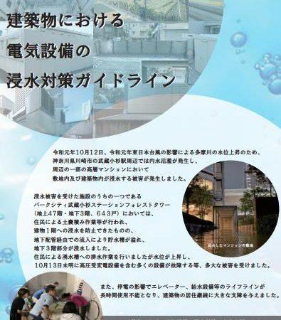 「建築物における電気設備の浸水対策 ガイドライン」発表/国土交通省