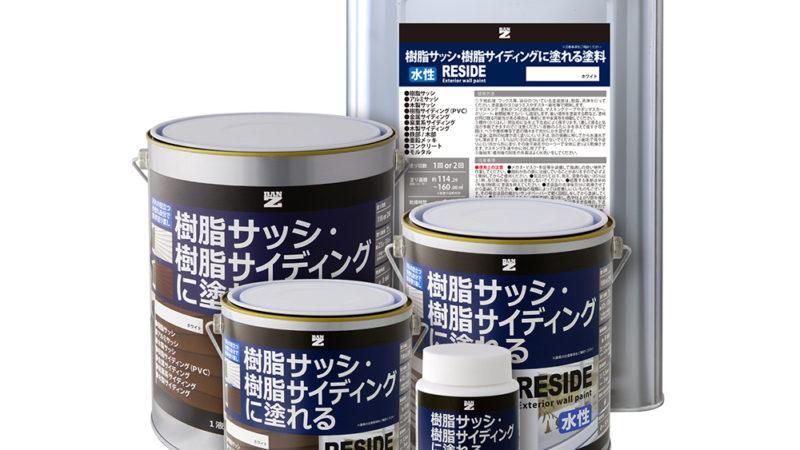 <商品紹介>樹脂サッシ・樹脂サイディングに塗れる 『RESIDE』安全で安心の水性塗料!