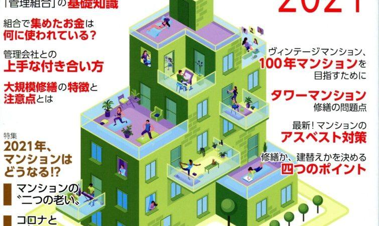 週刊朝日MOOK 『マンション管理・修繕・ 建替え大全2021年版』
