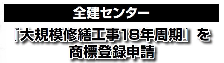『大規模修繕工事18年周期』を 商標登録申請/全建センター
