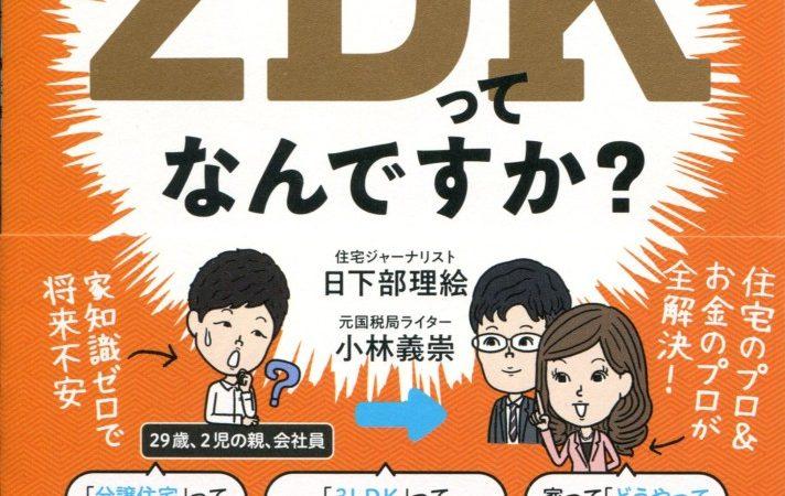 『すみません、2DK ってなんですか?』