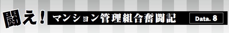 闘え!マンション管理組合奮闘記/Data.8