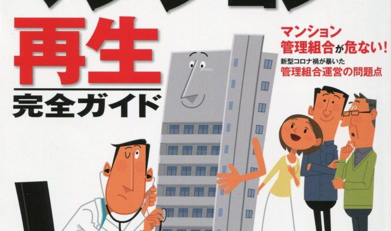 ダイヤモンドMOOK『マンション再生完全ガイド2021』