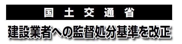 建設業者への監督処分基準を改正/国交省